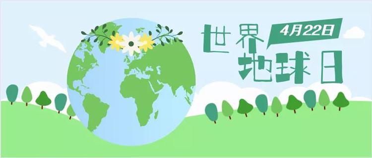 世界地球日 | 珍爱地球 人与自然和谐共生
