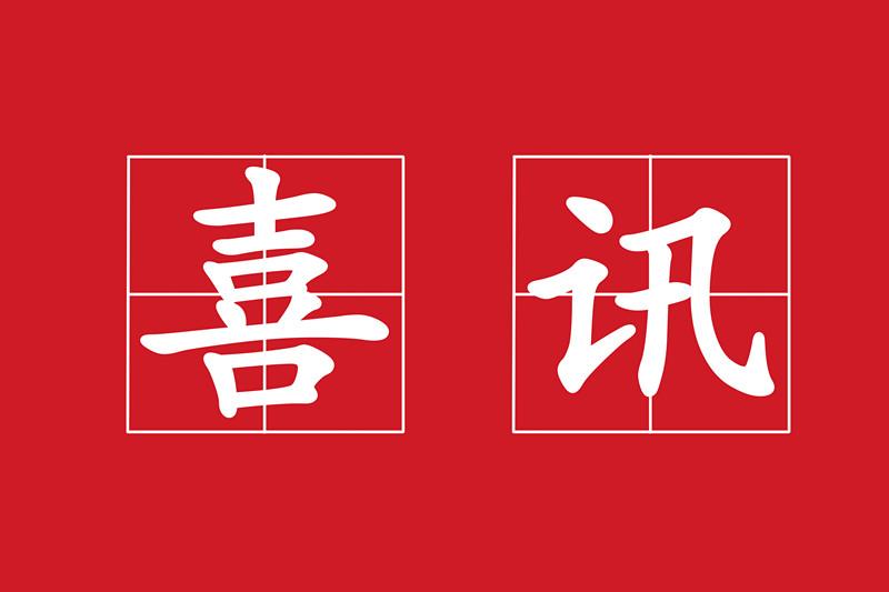 """热烈祝贺我公司""""福贡县上帕镇达普洛行政村实利底小组农村污水治理项目""""中标"""